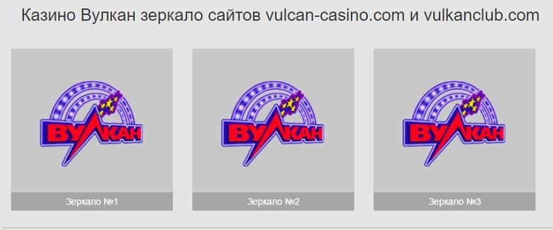 vulkan cazino