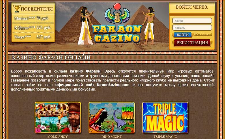 вулкан фараон официальный сайт