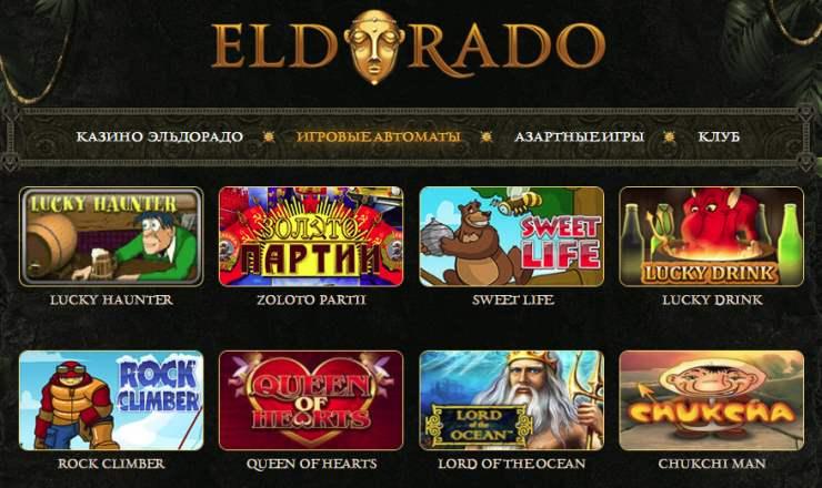 бесплатно автоматы эльдорадо игровые