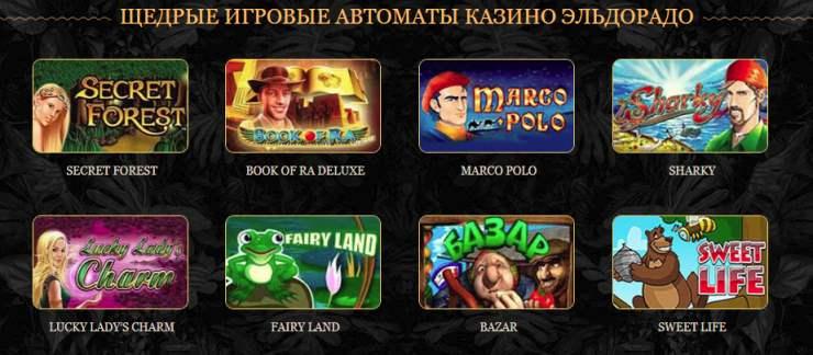 Игровые автоматы эльдорадо приложения девочки казино отеля хард рок в лас вегасе онлайн
