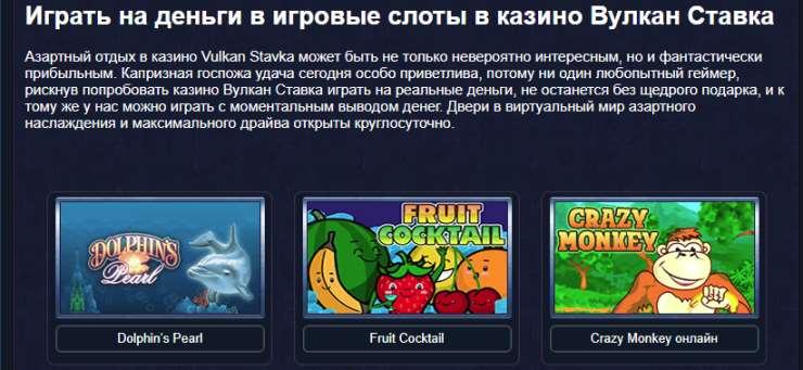Автоматы игровые играть бесплатно онлайн без регистрации клубника