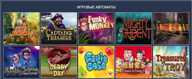 Чаплин казино онлайн