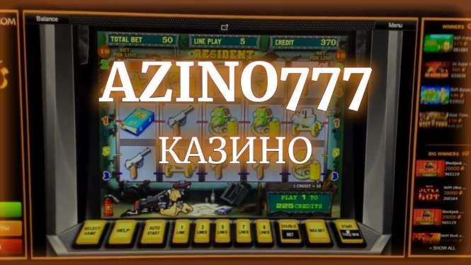 azino777 автоматы