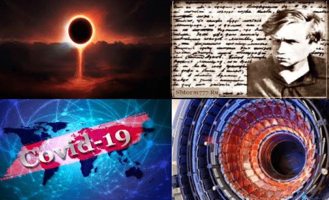 Московский школьник в 1935-м предсказал WW2, CERN, COVID-19 и…. «Черное Солнце».