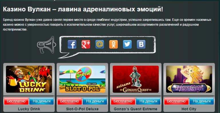 онлайн казино вулкан v
