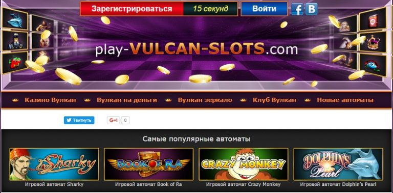 vulcan casino com зеркало