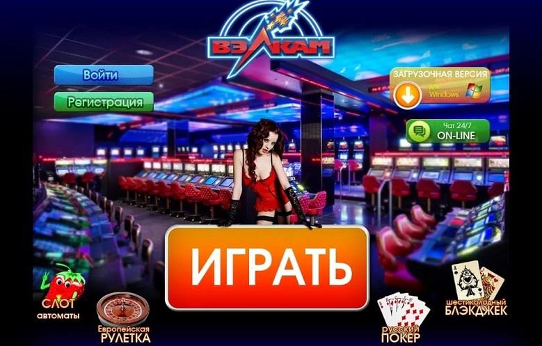 как зайти вулкан казино играть