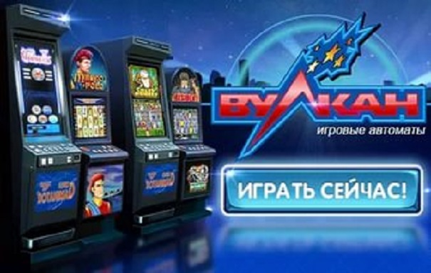 Вулкан клуб онлайн ru