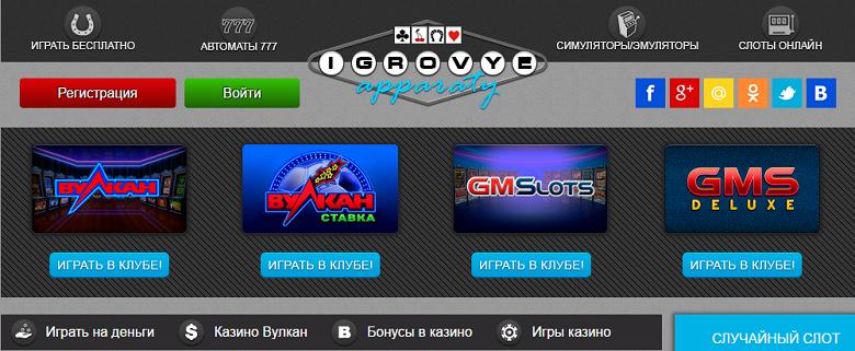 казино вулкан официальный сайт русского вулкана, казино