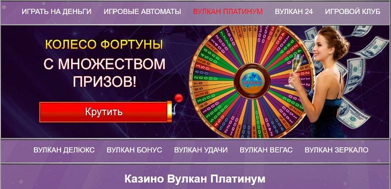 играть в казино фортуны в казино вулкан