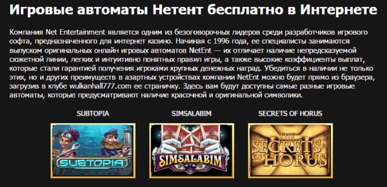 игровые автоматы netent бесплатно