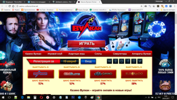 ves-spisok-onlayn-kazino