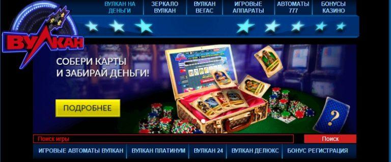 kazino-vulkan-karti