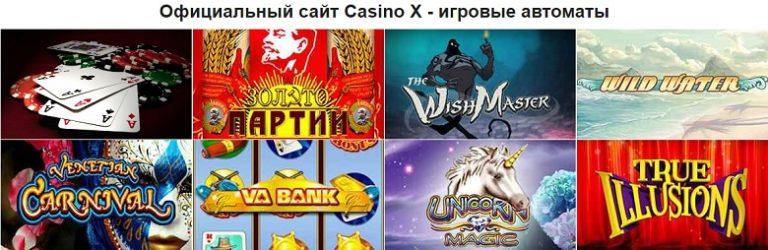 19 casino x официальный сайт