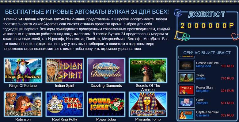 бесплатные игровые автоматы казино 24
