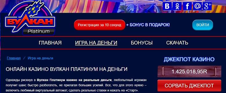 http sovetneg ru pozitiv vulkan platinum