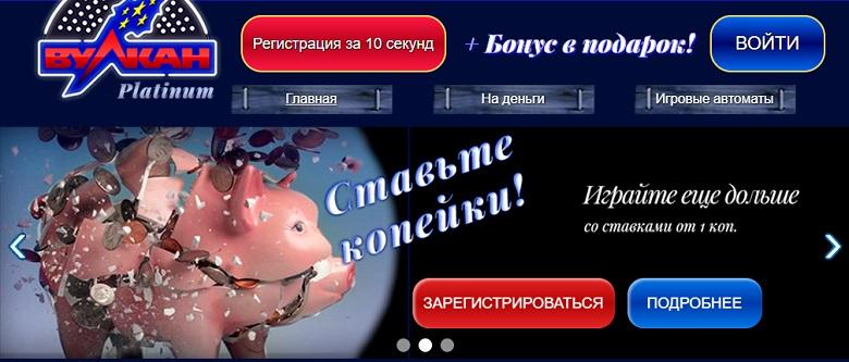 вулкан платинум казино официальный сайт личный кабинет