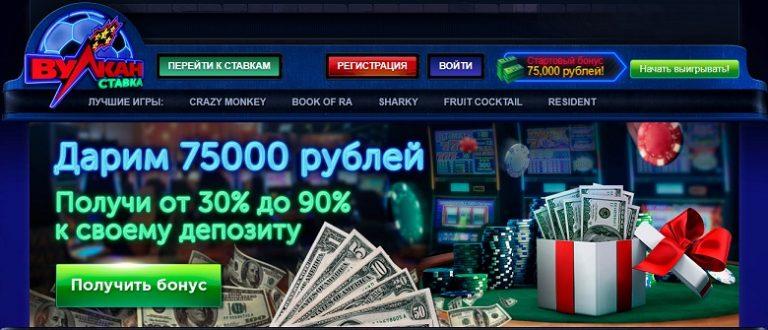 Вулкан ставка играть онлайн
