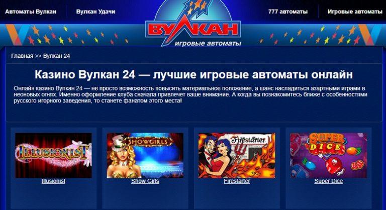 site vulkan russia avtomat com