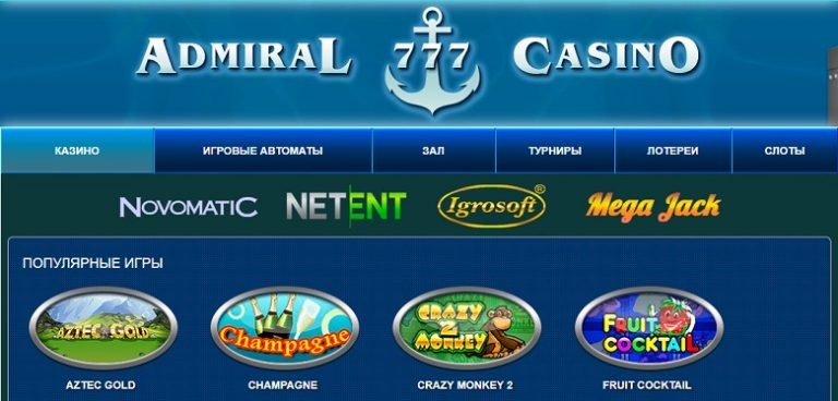 играть онлайн адмирал 777