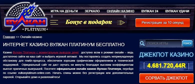 игровой клуб вулкан платинум официальный сайт