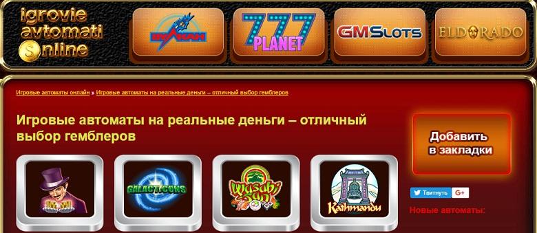 игровые слоты играть бесплатно без регистрации и смс