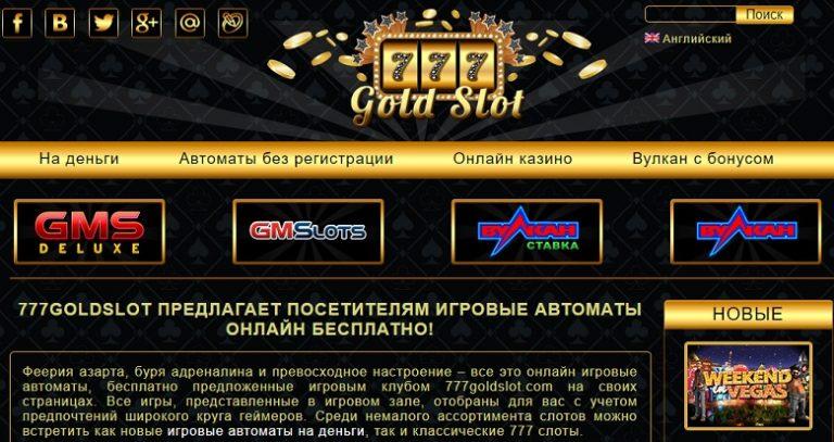 Сайт Казино 777