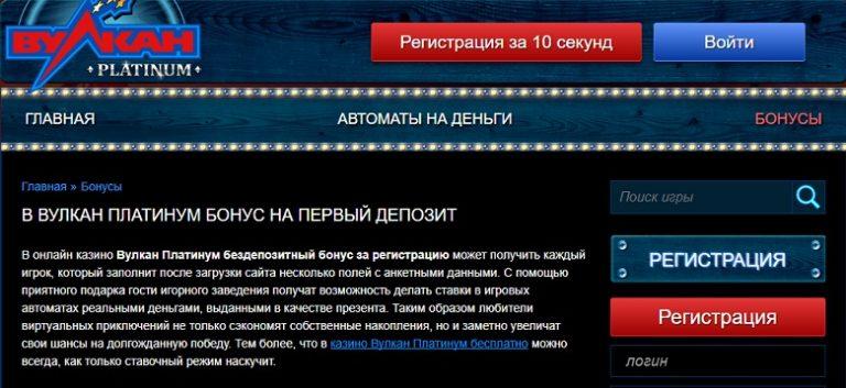 vulcan russian бездепозитный бонус