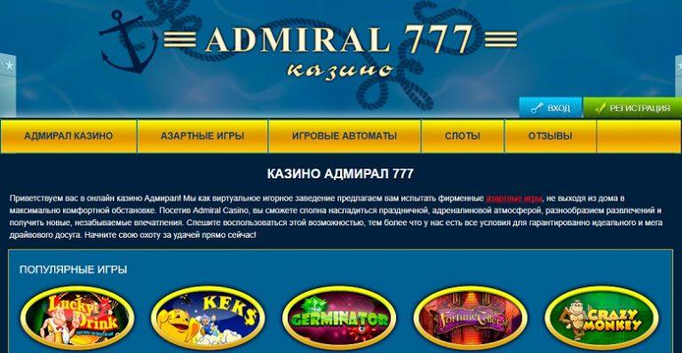 Казино Адмирал Онлайн Бесплатно
