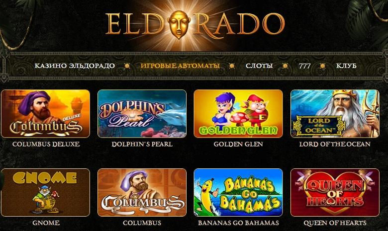 Игровые автоматы eldorado форум игровые аппараты без регистрации inurl index php showuser