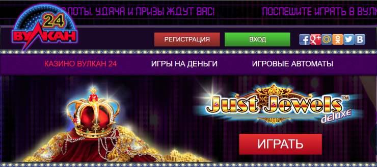 Игровое казино вулкан Черногорск установить