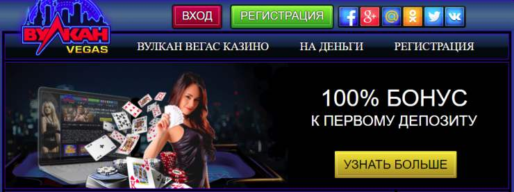 Казино вулкан Игарк установить Казино вулкан Староминская download