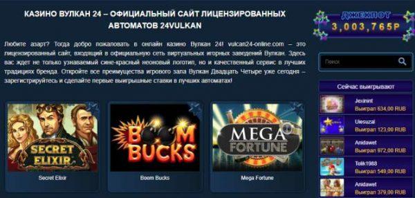 вулкан россия казино лицензированный сайт