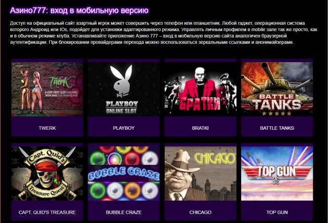 азино777 мобильная версия казино онлайн