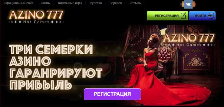 азино777 официальный сайт мобильная версия вход