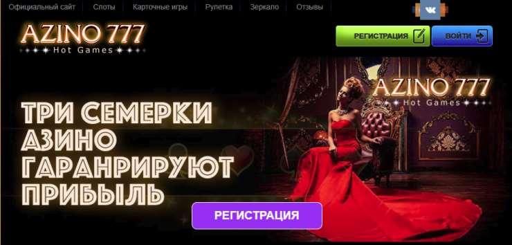 играть azino777 mobile